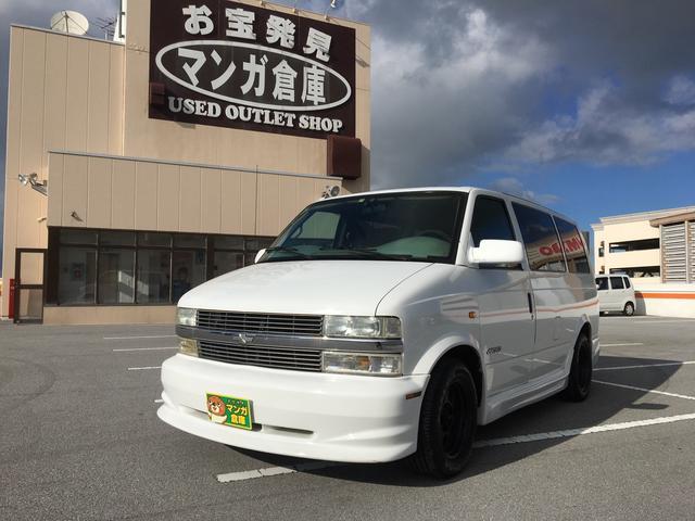 沖縄県の中古車ならシボレー アストロ