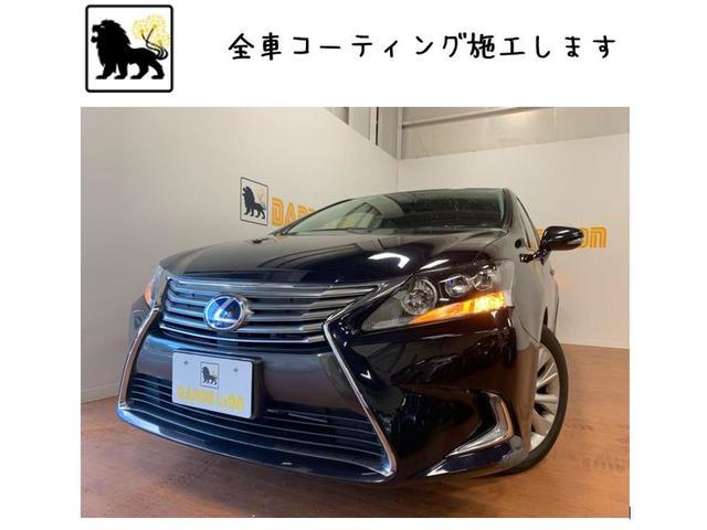 沖縄県の中古車ならHS HS250h HDD バックモニター ガラスコーティング