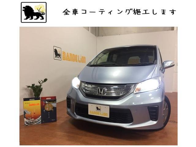 沖縄県の中古車ならフリードハイブリッド ジャストセレクション パワースライドドア ETC スマートキ