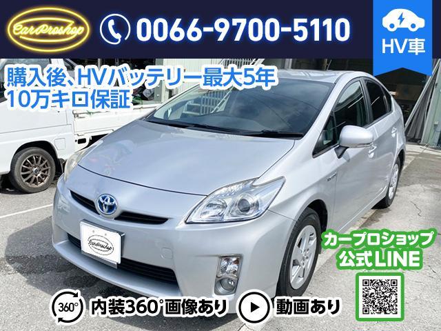 沖縄の中古車 トヨタ プリウス 車両価格 33.8万円 リ済込 2010(平成22)年 18.7万km シルバー