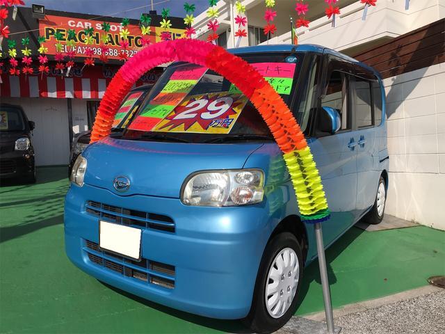 沖縄県の中古車ならタント ワンダフルセレクション