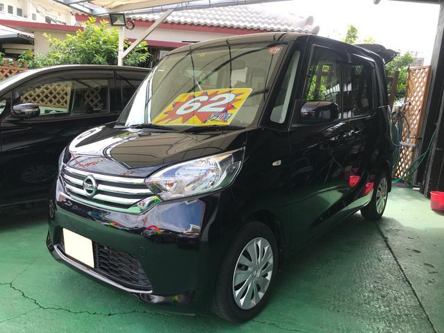 沖縄県沖縄市の中古車ならデイズルークス X インテリキー プッシュスタート 両側パワースライド アイドリングストップ アラウンドビューモニター