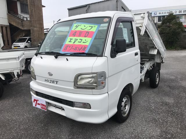 沖縄県の中古車ならハイゼットトラック ダンプ 4WD エアコン パワステ 5速MT