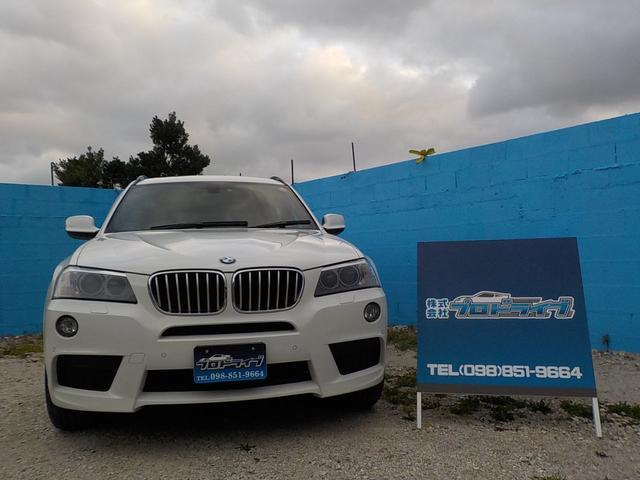 沖縄の中古車 BMW X3 車両価格 178万円 リ済込 2013(平成25)年 4.8万km ホワイト
