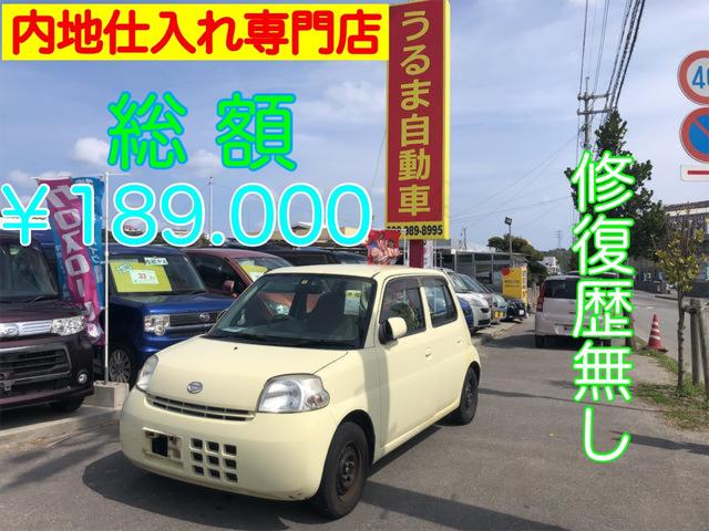 沖縄県の中古車ならエッセ 内地仕入・整備記録簿付・修復無・追加費用一切無・完全乗出