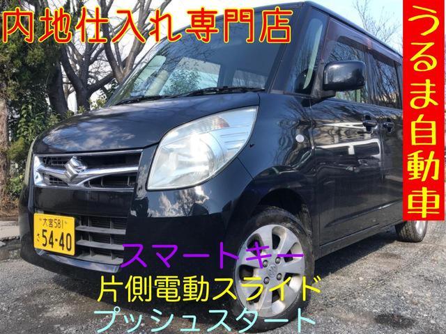 沖縄県の中古車ならパレット X・内地仕入・左電動ドア・スマートキー・ナビ・プッシュスS