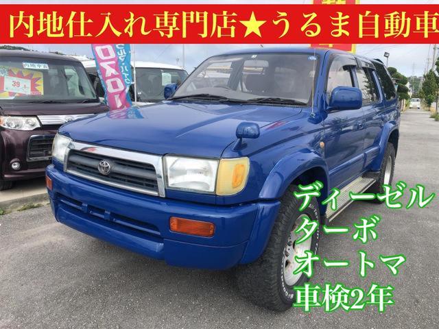 トヨタ ハイラックスサーフ SSR-X ワイド・ディーゼル・オールペン・AT・整備点検付