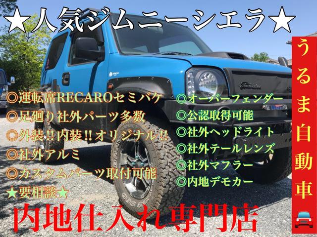 沖縄県の中古車ならジムニーワイド JZ・内地仕入・専門店デモ車・カスタム多数・MT