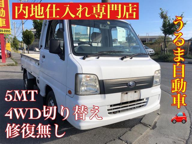 沖縄の中古車 スバル サンバートラック 車両価格 19万円 リ済別 2008(平成20)年 15.6万km ホワイト