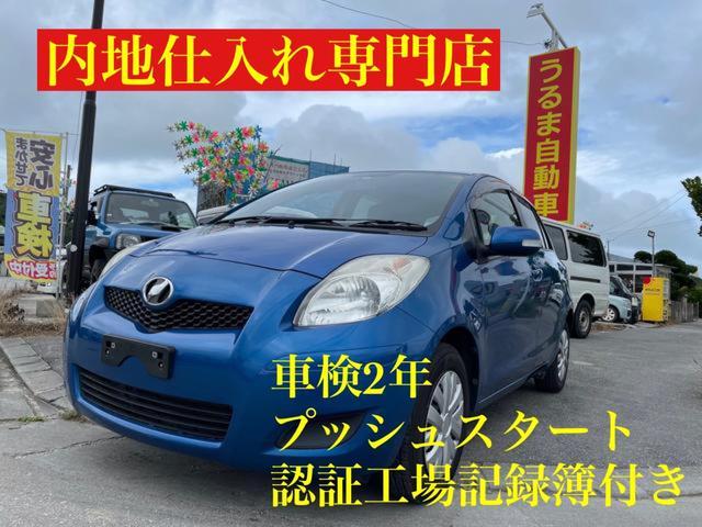 沖縄の中古車 トヨタ ヴィッツ 車両価格 17万円 リ済別 2010(平成22)年 10.5万km ブルー