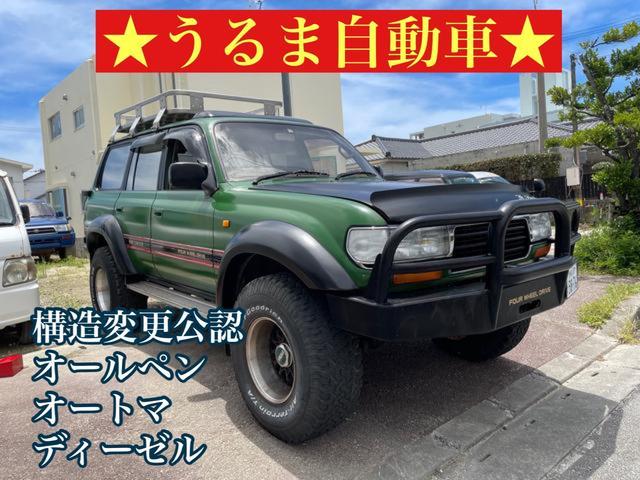 沖縄県の中古車ならランドクルーザー80 VXリミテッド 構造変更公認 フロントバンパー社外 オールペン 4.2ディーゼル 社外パーツ多数