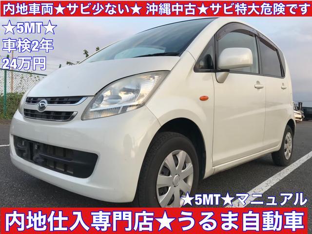 沖縄県の中古車ならムーヴ L 内地仕入専門店 5MT⇒マニュアル  修復無  キーレス パールホワイト真珠 エアコン錆無い壊れません。しっかり冷えます。