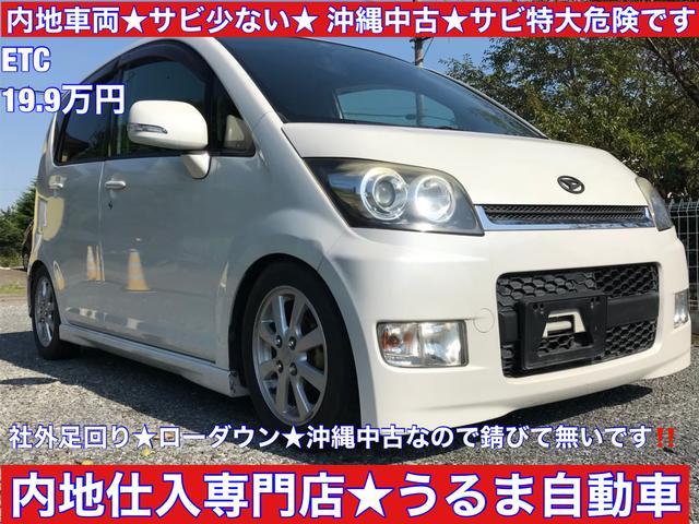 沖縄の中古車 ダイハツ ムーヴ 車両価格 11.9万円 リ済別 2007(平成19)年 11.7万km パールホワイト
