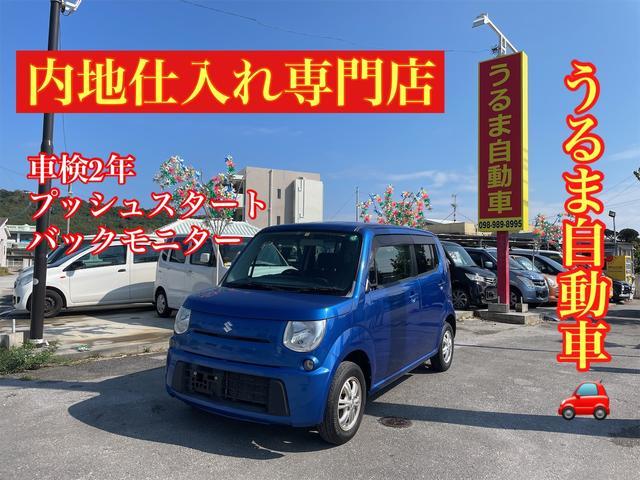 沖縄県の中古車ならMRワゴン X 内地仕入専門店 錆少ない内地車両 プッシュスタート スマートキー 社外アルミ 禁煙車