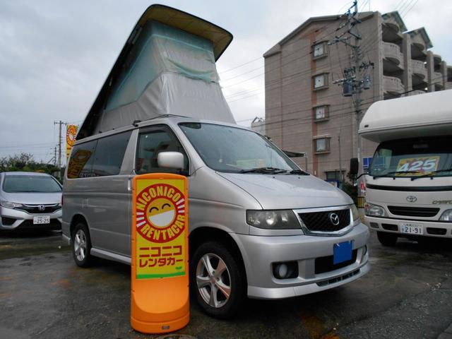 沖縄の中古車 マツダ ボンゴフレンディ 車両価格 49万円 リ済込 平成14年 20.0万km サンライトシルバーメタリックII