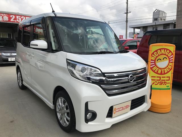 沖縄の中古車 日産 デイズルークス 車両価格 67万円 リ済込 2014(平成26)年 9.9万km パールホワイト