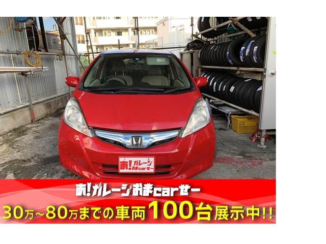「ホンダ」「フィット」「コンパクトカー」「沖縄県」の中古車