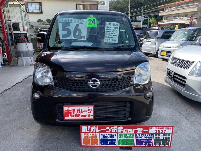 「日産」「モコ」「コンパクトカー」「沖縄県」の中古車