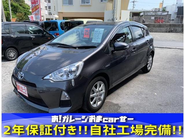 沖縄県の中古車ならアクア G Pスタート 二年保証