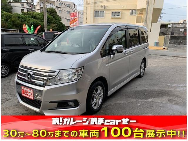 沖縄県の中古車ならステップワゴンスパーダ S パワーズライド フリップダウンモニター
