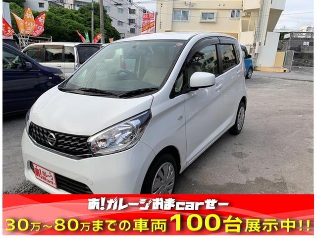 沖縄の中古車 日産 デイズ 車両価格 45万円 リ済込 2015(平成27)年 6.8万km ホワイト