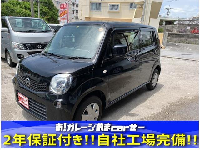 沖縄県の中古車ならモコ S SDナビ 本土車両