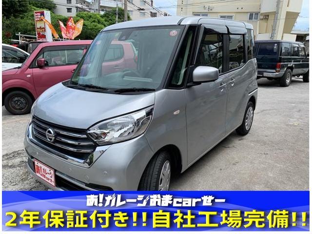 沖縄県那覇市の中古車ならデイズルークス S 左側パワースライド アラウンドビューモニター