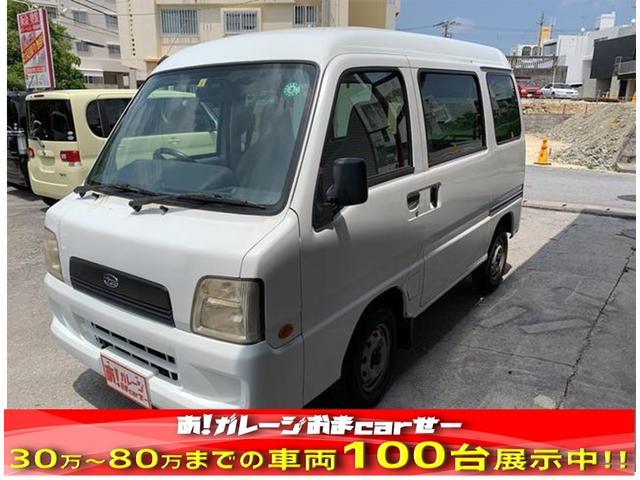 沖縄県の中古車ならサンバーバン トランスポーター タイミングベルト交換済み