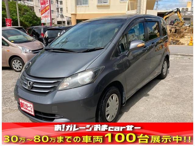 沖縄県の中古車ならフリード フレックス パワースライド