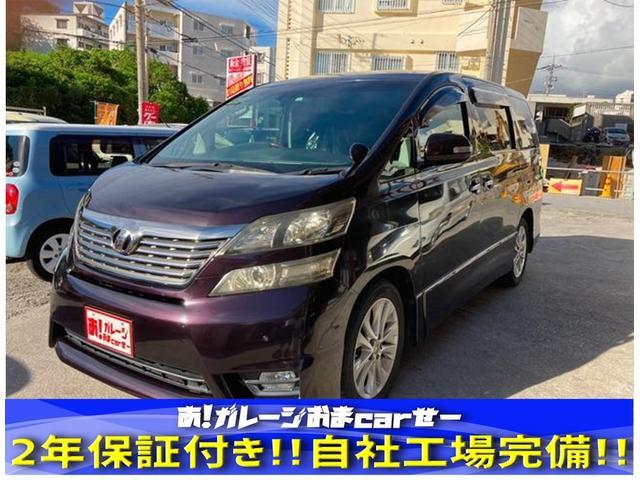 沖縄県の中古車ならヴェルファイア 2.4Z 両側パワースライド Pスタート 純正ナビ HDD Bluetooth フルセグ 後部座席モニター