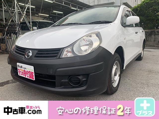 沖縄県の中古車ならAD VE 2年間修理保証付♪(エンジン、ミッション、エアコン)