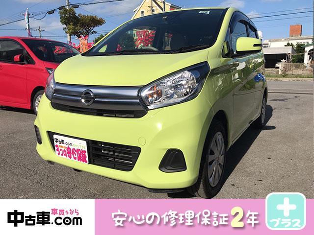 沖縄県の中古車ならデイズ X 2年保証付(6年更新可能♪)安心ブレーキサポート搭載車♪