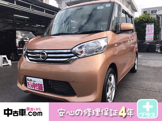 沖縄県の中古車ならデイズルークス S 4年保証♪ タイヤ&バッテリー新品 ETC フルセグTV