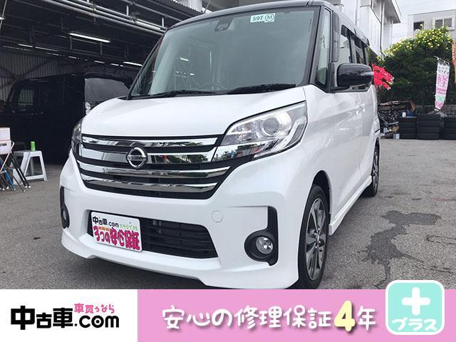 デイズルークス:沖縄県中古車の新着情報