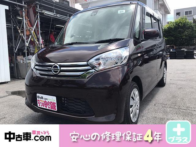 沖縄県の中古車ならデイズルークス X 4年保証♪ タイヤ&シートカバー新品 フルセグBT