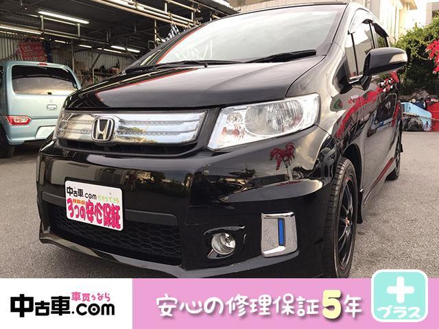 沖縄県の中古車ならフリードスパイクハイブリッド ジャストセレクション 5年保証付(納車から+75,000km迄) 9インチフルセグ