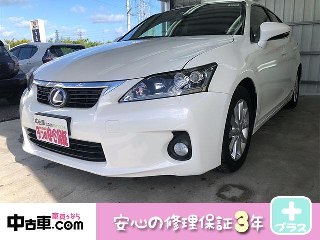 沖縄の中古車 レクサス CT 車両価格 144万円 リ済込 2012(平成24)年 9.2万km パールホワイト