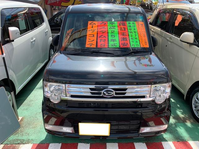 沖縄県の中古車ならムーヴコンテ カスタム RS ターボ アイドリングストップ 純正ナビ