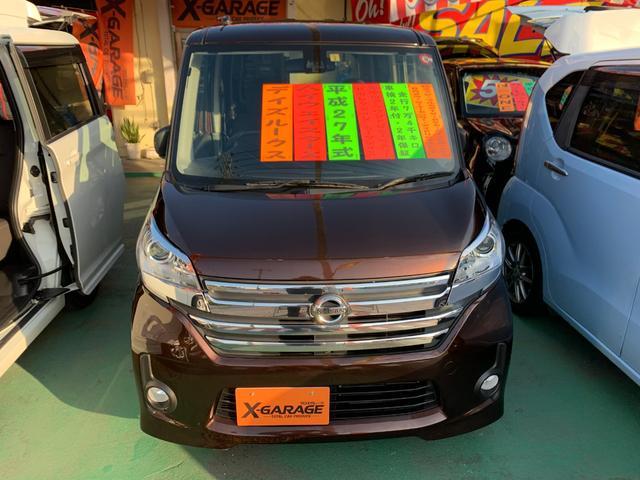 沖縄県うるま市の中古車ならデイズルークス ハイウェイスター X Vセレクション+セーフティII