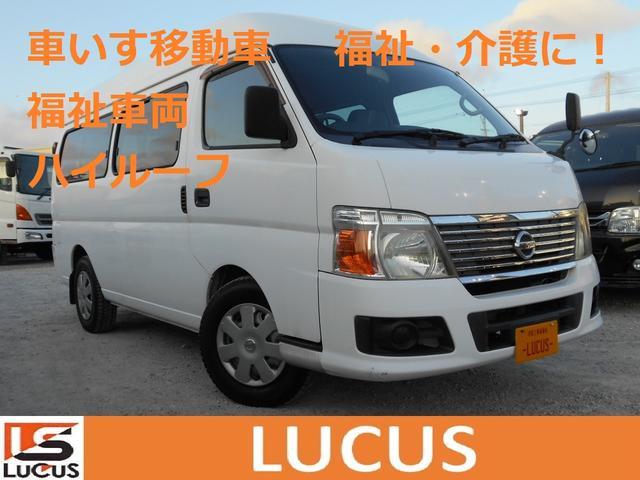 沖縄の中古車 日産 キャラバンバス 車両価格 79万円 リ済別 2008(平成20)年 7.4万km ホワイト