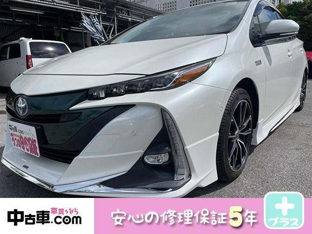 沖縄県の中古車ならプリウスPHV Aナビパッケージ 5年保証付(HVバッテリー含む♪) モデリスタエアロ 買取保証付で乗換自由プラン