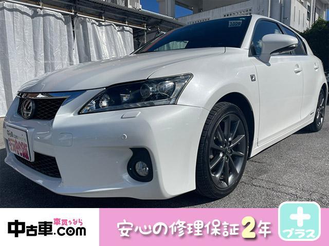 沖縄の中古車 レクサス CT 車両価格 129万円 リ済込 2012(平成24)年 8.4万km パールホワイト