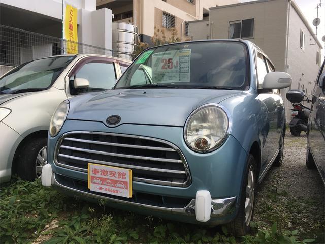 沖縄県の中古車ならミラジーノ X 3カ月返品保証plus