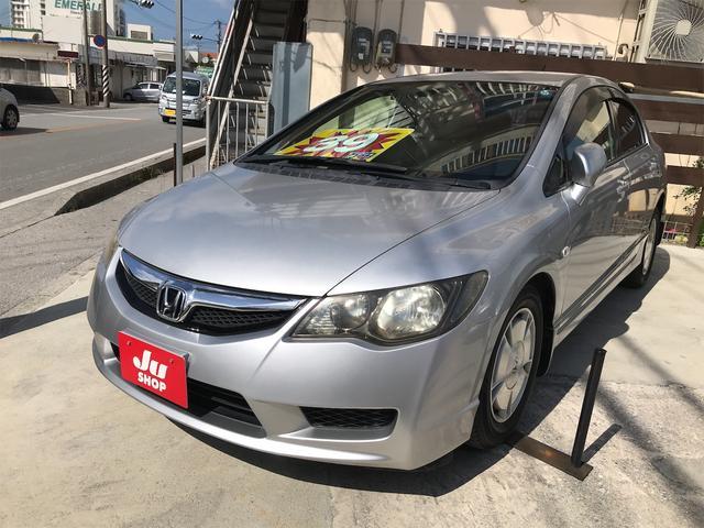 沖縄県の中古車ならシビックハイブリッド MXB キーレス ギャザーズナビ ワンセグTV USB バックカメラ