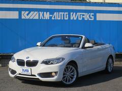 BMW220iカブリオレ ラグジュアリー パーキングサポートP