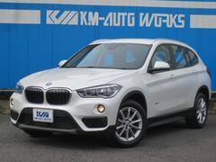 BMW X1sDrive 18i コンフォートアクセス Bカメラ LED