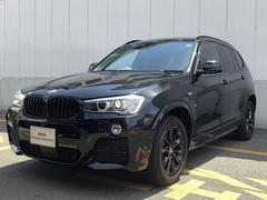 BMW X3セレブレーションエディションブラックアウト 限定車 黒革