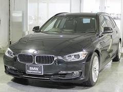 BMW320iツーリング ラグジュアリーOP18AW黒革クルコン
