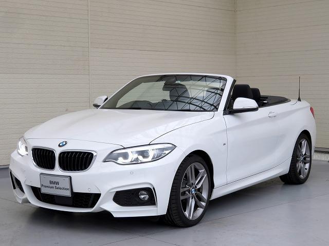 BMW 220iカブリオレ Mスポーツ LEDヘッドライト 18AW パーキングサポートPKG レザーシート ブラックレザー 純正ナビ iDriveナビ リアビューカメラ 純正ETC アクティブ クルーズ コントロール 車線逸脱 認定中古車
