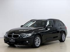 BMW320iツーリング クルコン 車線逸脱 キセノン 16AW